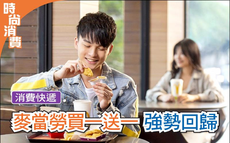 【消費快遞】麥當勞買一送一 強勢回歸