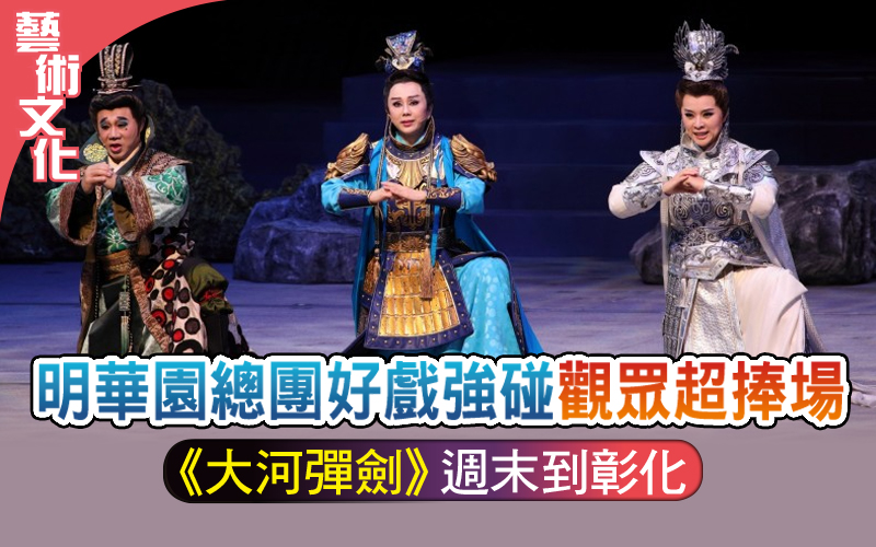 明華園總團好戲強碰觀眾超捧場 《大河彈劍》週末到彰化