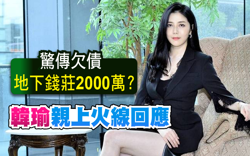驚傳欠債地下錢莊2000萬? 韓瑜親上火線回應