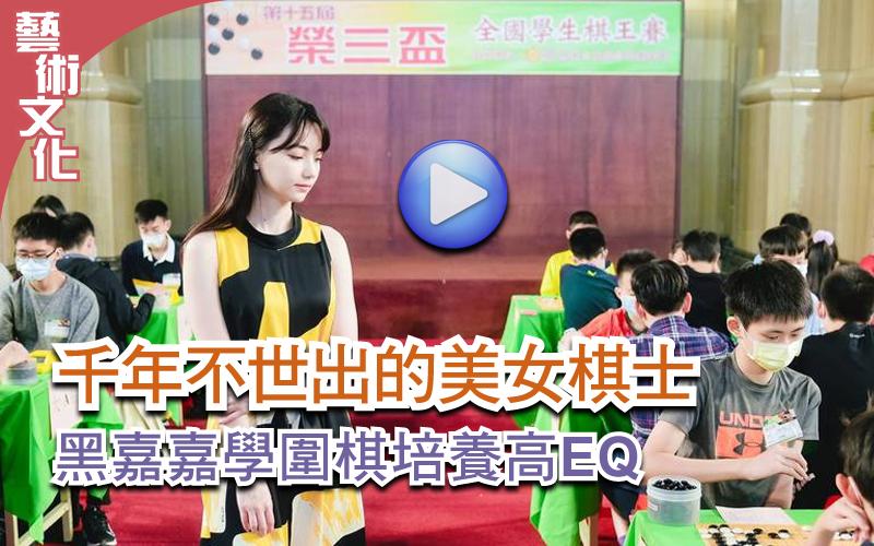 (影音)千年不世出的美女棋士 黑嘉嘉學圍棋培養高EQ