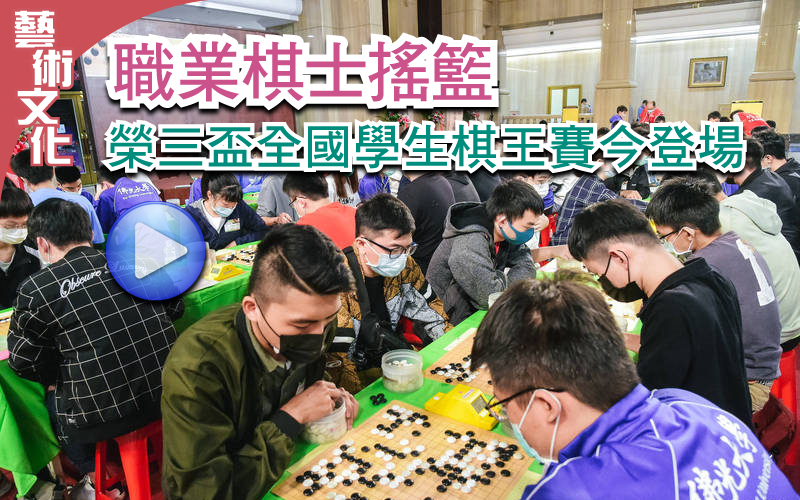 (影音)職業棋士搖籃 榮三盃全國學生棋王賽今登場