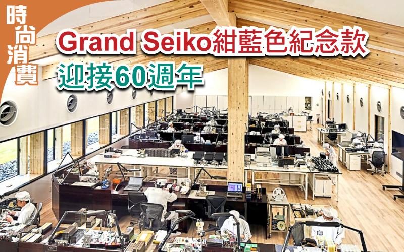 【消費快遞】Grand Seiko紺藍色紀念款 迎接60週年