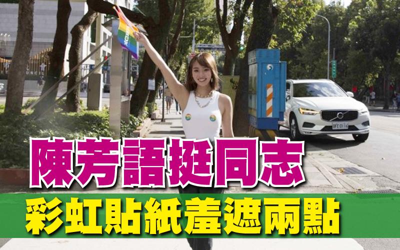 陳芳語挺同志 彩虹貼紙羞遮兩點