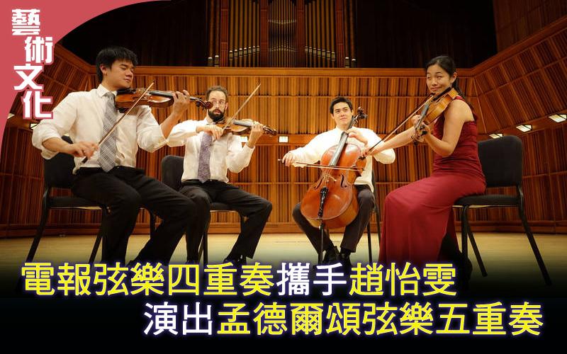 電報弦樂四重奏攜手趙怡雯 演出孟德爾頌弦樂五重奏