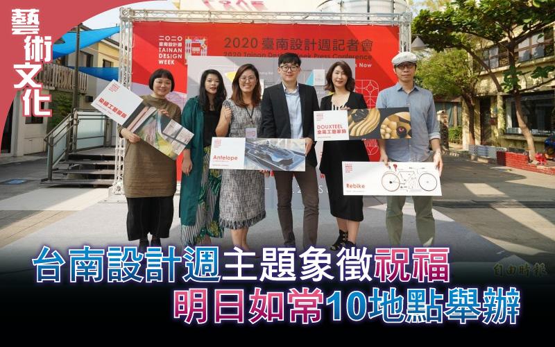 台南設計週主題象徵祝福 「明日如常」10地點舉辦