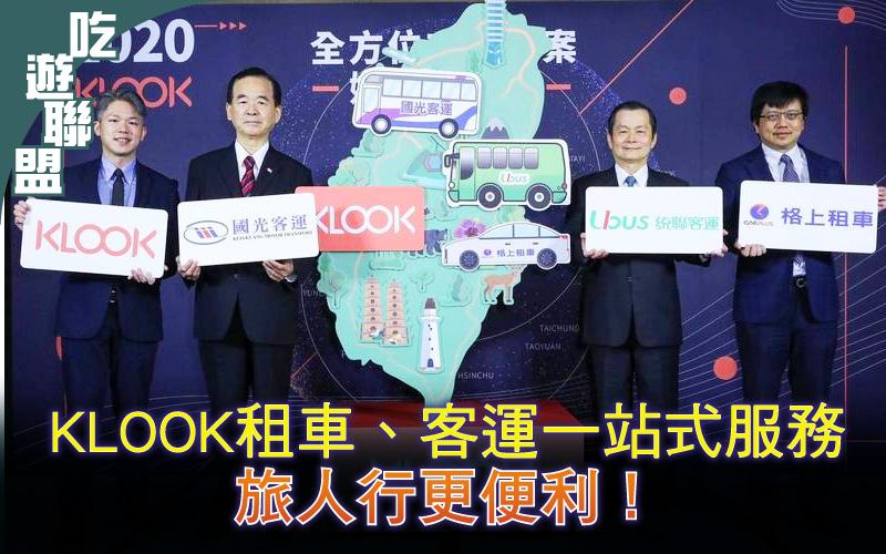 【吃遊聯盟】KLOOK租車、客運一站式服務 旅人行更便利!