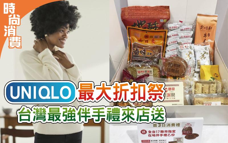 UNIQLO最大折扣祭 台灣最強伴手禮來店送