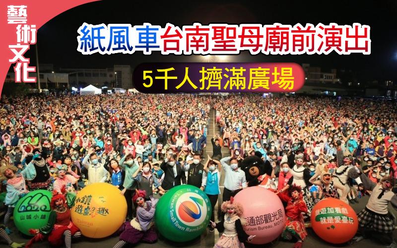 紙風車台南聖母廟前演出 5千人擠滿廣場