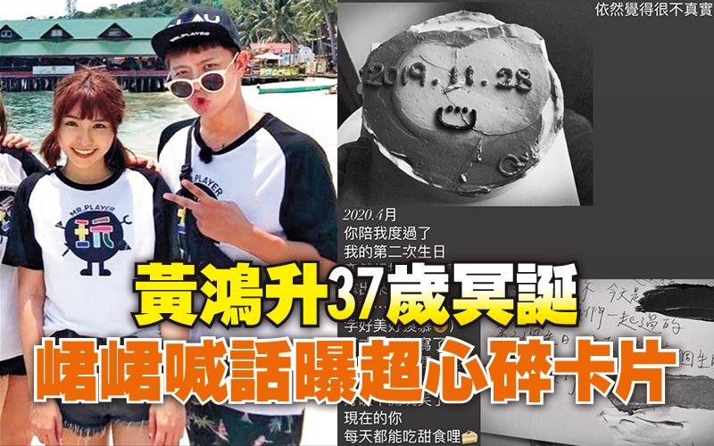 黃鴻升37歲冥誕 峮峮喊話曝超心碎卡片