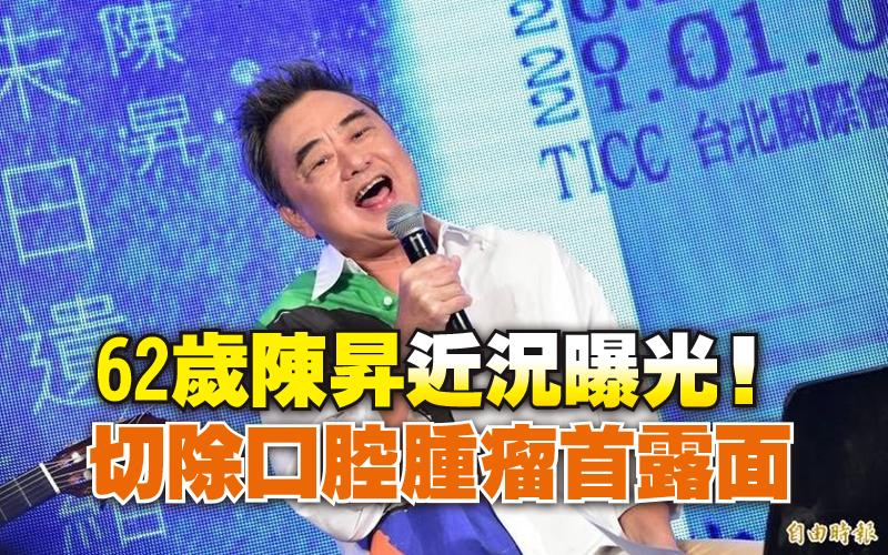 62歲陳昇近況曝光!切除口腔腫瘤首露面