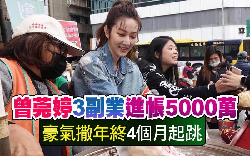 曾莞婷3副業進帳5000萬 豪氣撒年終「4個月起跳」