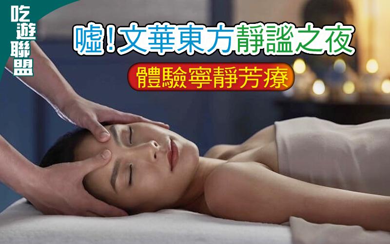 噓!文華東方「靜謐之夜」 體驗寧靜芳療