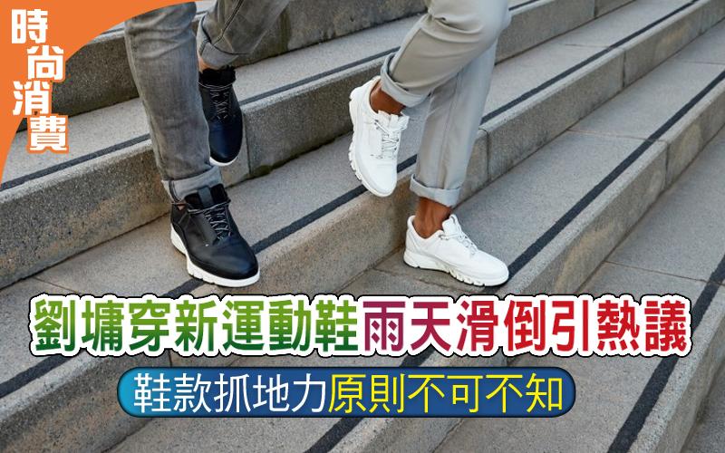 劉墉穿新運動鞋雨天滑倒引熱議 鞋款抓地力原則不可不知