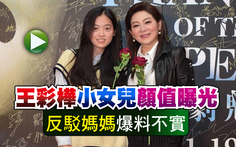 (影音)王彩樺小女兒顏值曝光 反駁媽媽爆料不實
