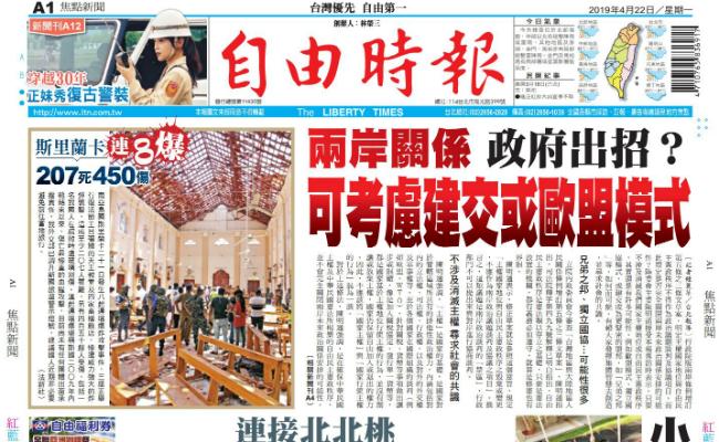 今日新聞總覽