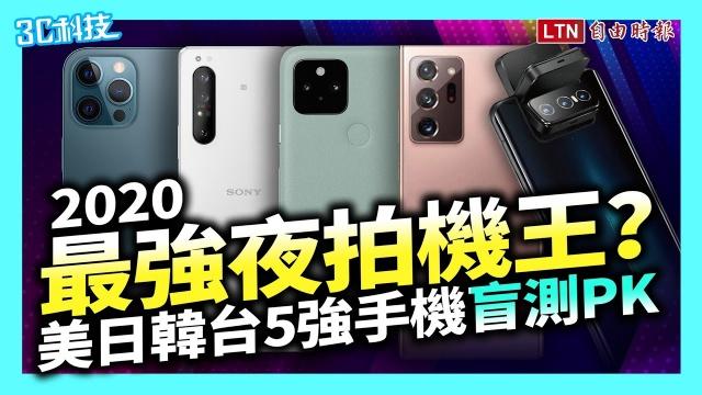 誰是2020最強夜拍機王? 美日韓台5強手機盲測PK