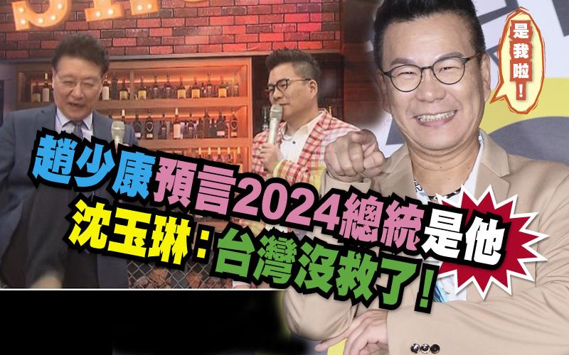 趙少康預言2024總統是他 沈玉琳:台灣沒救了!