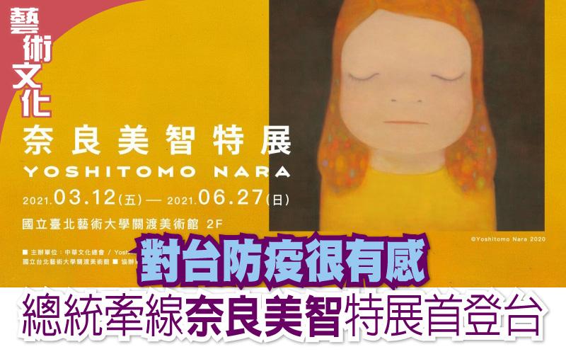 對台防疫很有感 總統牽線奈良美智特展首登台