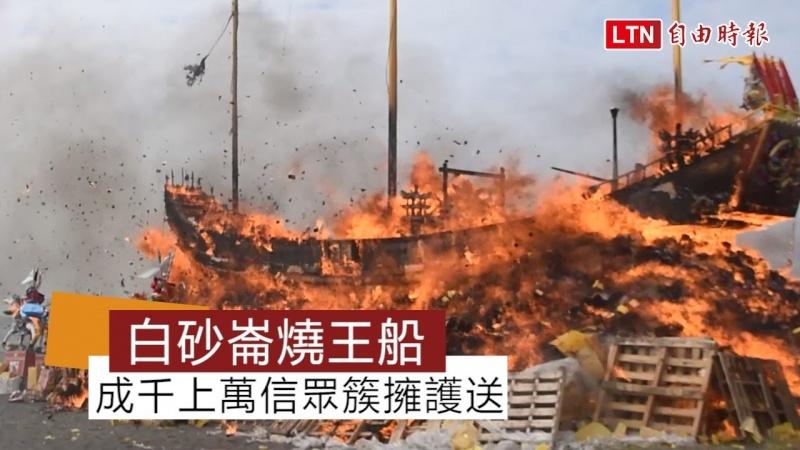 茄萣白砂崙萬福宮今燒王船 成千上萬信眾簇擁護送