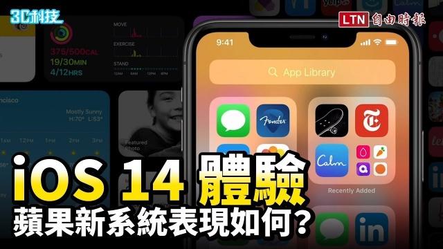 iOS 14 升級體驗報告:有 8 項重點功能、2 項 Bug