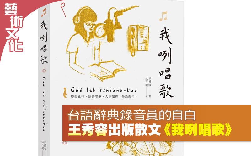 台語辭典錄音員的自白 王秀容出版散文《我咧唱歌》