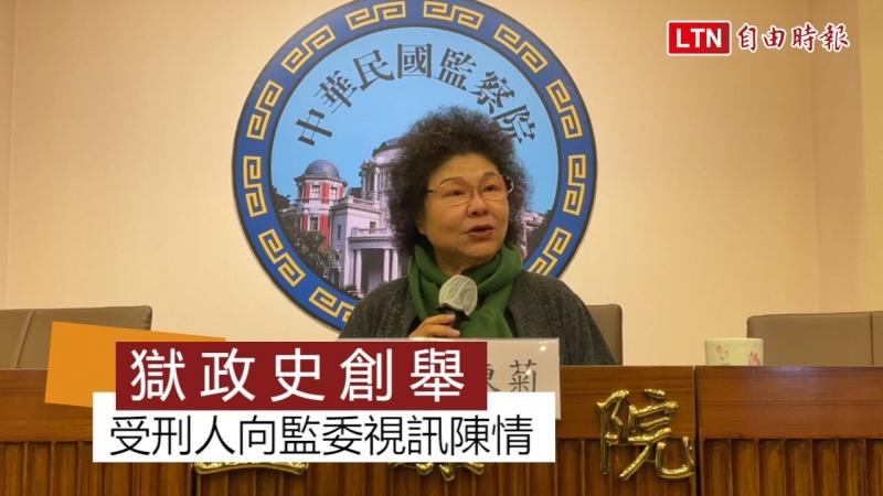 受刑人向監委視訊陳情 陳菊:73年來首案、獄政史創舉