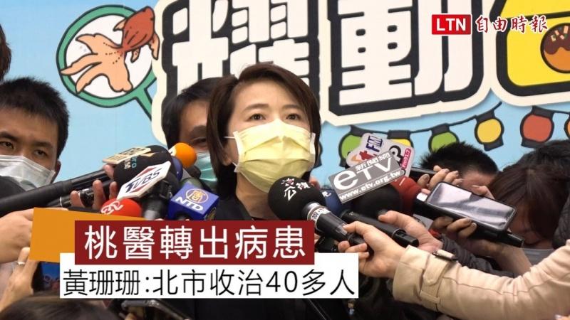 桃醫轉出病患、陪病者 黃珊珊:北市收治40多人
