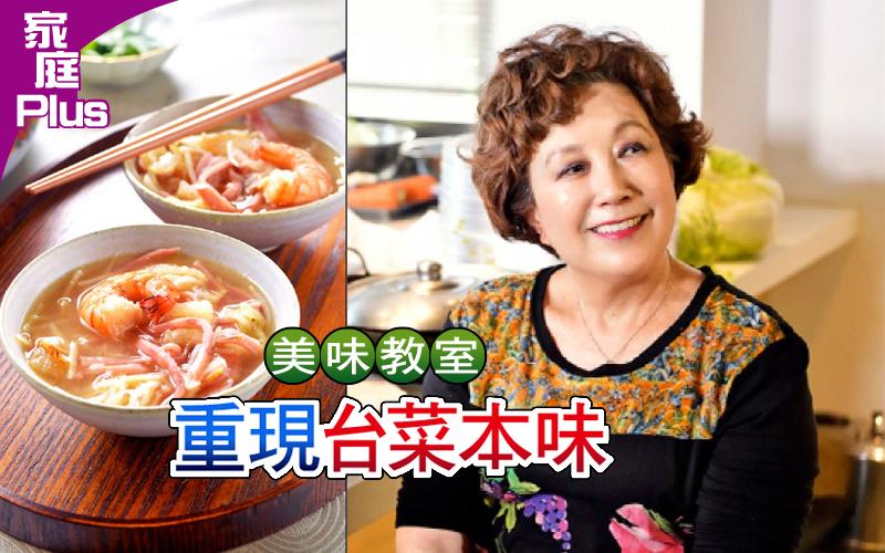 【家庭plus】〈美味教室〉重現台菜本味