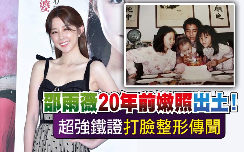 邵雨薇20年前嫩照出土!「超強鐵證」打臉整形傳聞