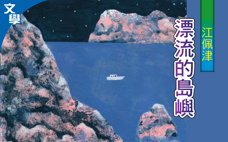 【自由副刊】 江佩津/漂流的島嶼