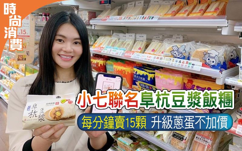 小七聯名「阜杭豆漿飯糰」每分鐘賣15顆 升級蔥蛋不加價