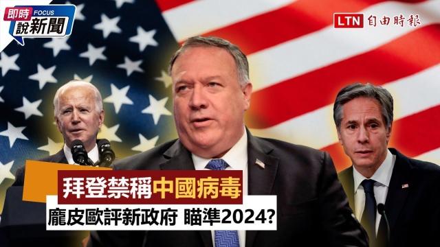 《即時說新聞》拜登禁稱「中國病毒」 龐皮歐評新政府 瞄準2024大選?
