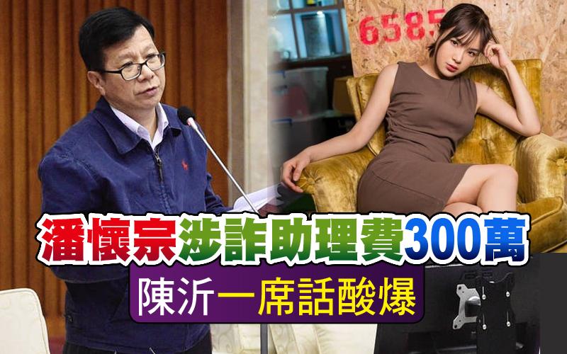 潘懷宗涉詐助理費300萬 陳沂一席話酸爆
