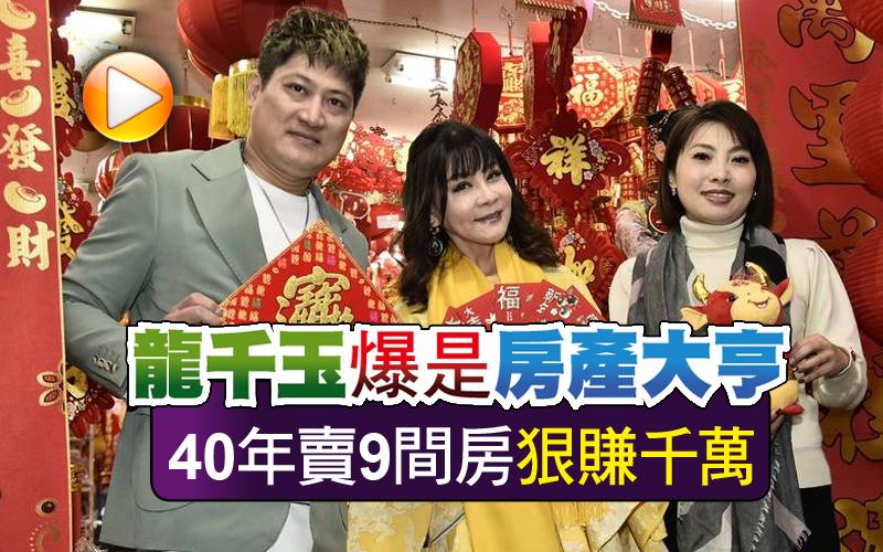 (影音)龍千玉爆是房產大亨 40年賣9間房狠賺千萬