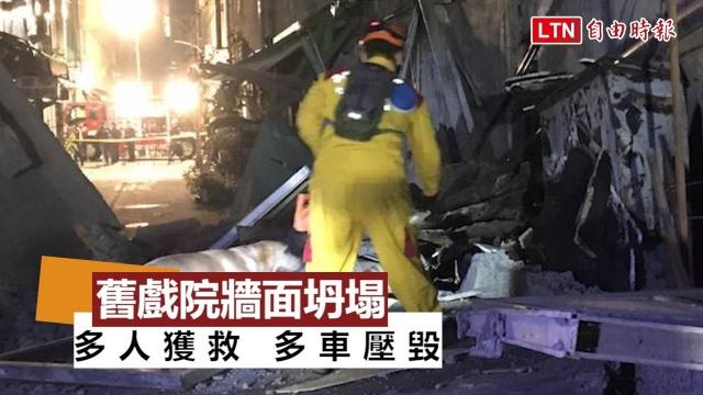 高雄5層樓舊戲院牆面突坍塌! 多人獲救、多車壓毀