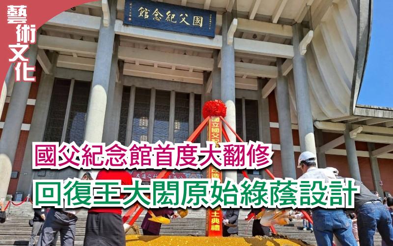國父紀念館首度大翻修 回復王大閎原始綠蔭設計