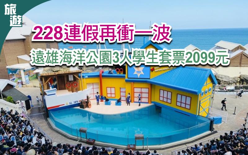 228連假再衝一波 遠雄海洋公園3人學生套票2099元