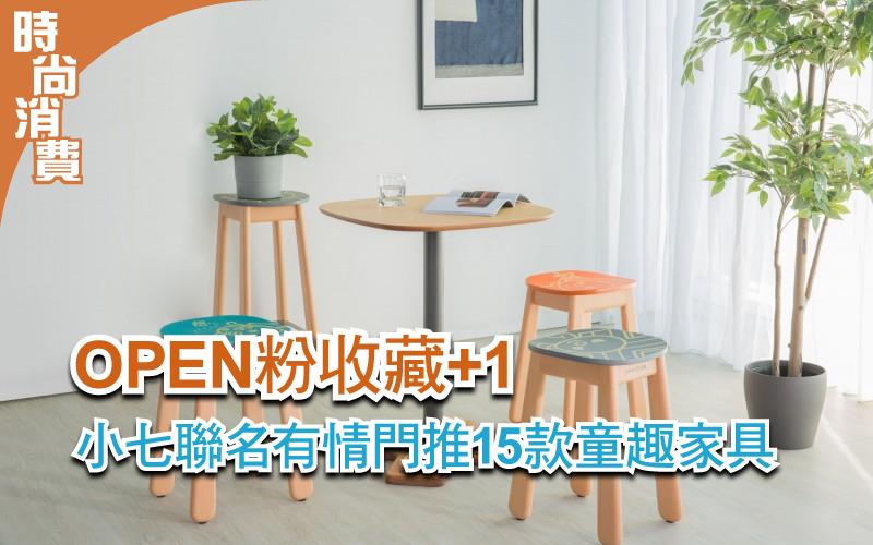 OPEN粉收藏+1 小七聯名有情門推15款童趣家具