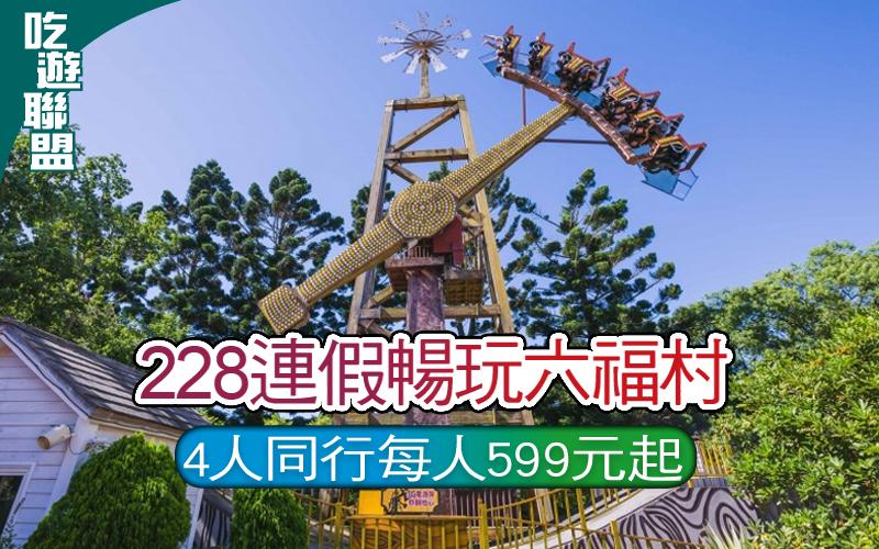 228連假暢玩六福村 4人同行每人599元起