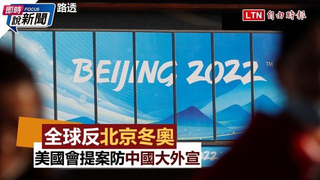 《即時說新聞》全球反北京冬奧 美國會提案防中國大外宣