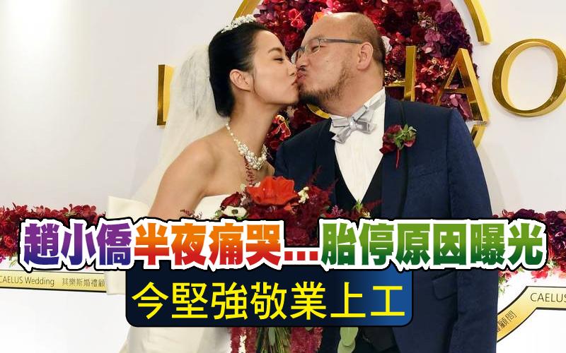 趙小僑半夜痛哭...「胎停原因曝光」 今堅強敬業上工