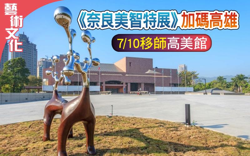《奈良美智特展》加碼高雄 7/10移師高美館