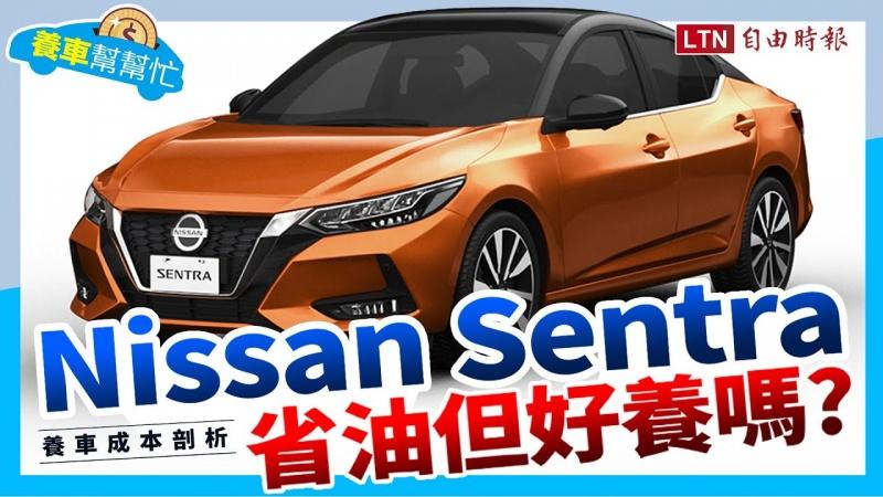 首購族的新選擇,新一代Nissan Sentra養護成本分析!