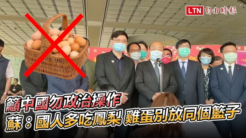 籲中國勿政治操作 蘇貞昌︰國人多吃鳳梨 雞蛋別放在同一個籃子