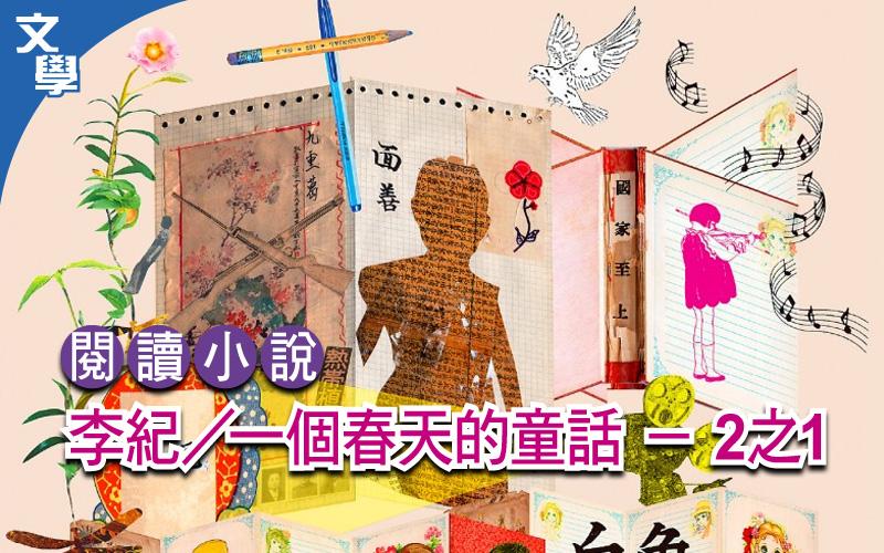 【自由副刊.閱讀小說】 李紀/一個春天的童話 - 2之1