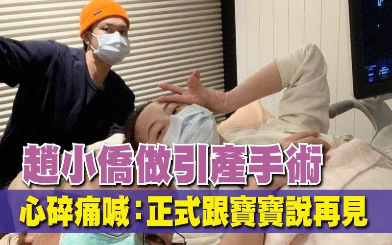 趙小僑做引產手術 心碎痛喊:正式跟寶寶說再見