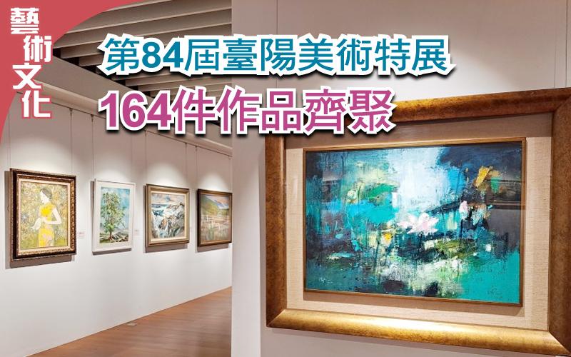 第84屆臺陽美術特展 164件作品齊聚