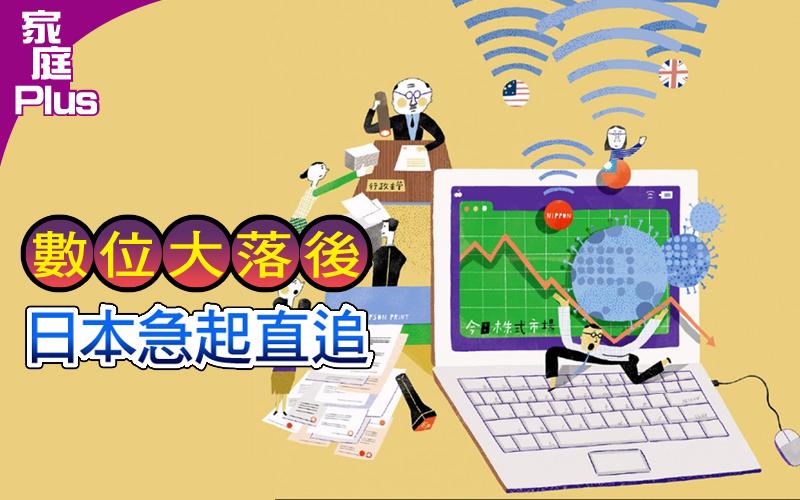 【家庭plus】〈全球觀測站〉數位大落後 日本急起直追
