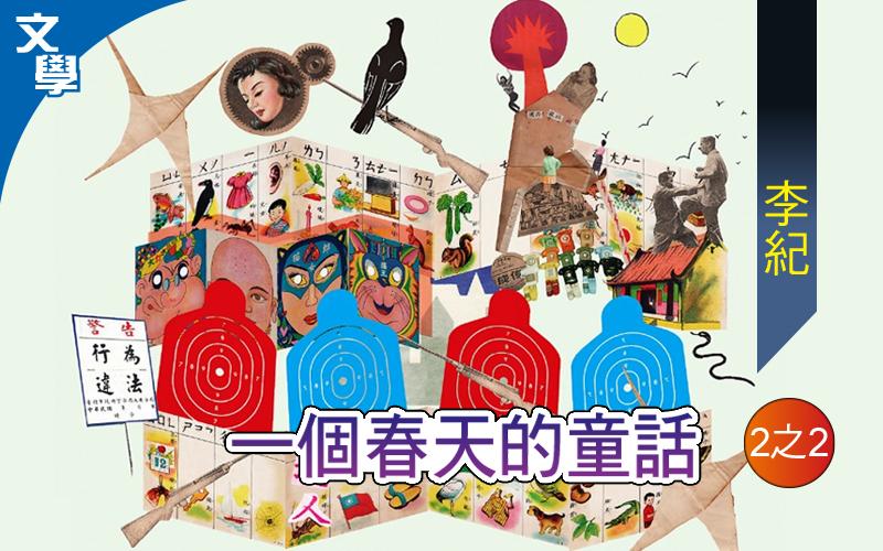 【自由副刊.閱讀小說】 李紀/一個春天的童話 - 2之2