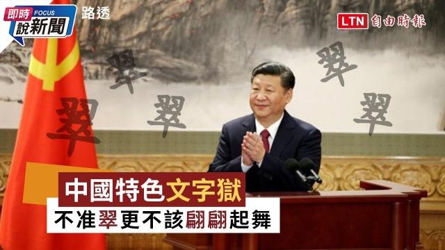 《即時說新聞》中國特色文字獄 強國好自卑 這些字眼都犯禁